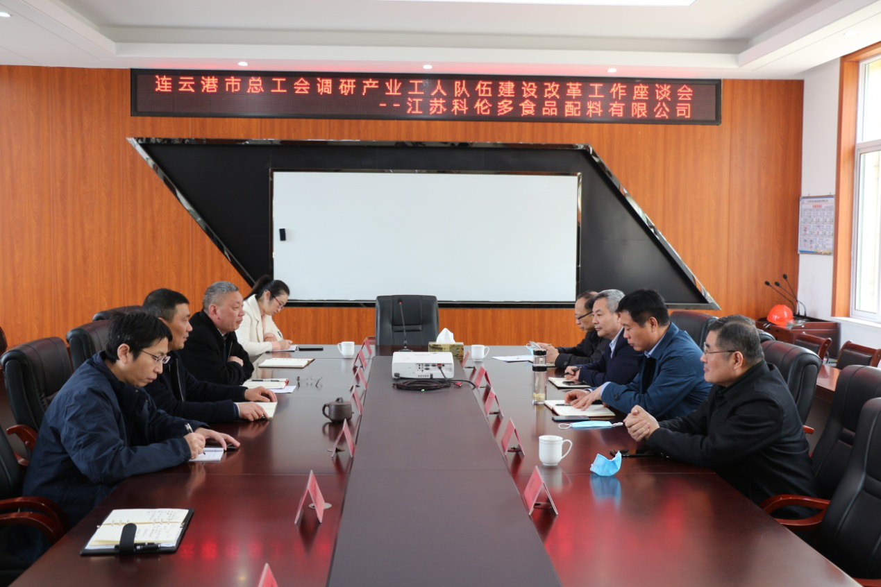 Ding Weijie, Party Secretary of the Lianyungang City Federation of Trade Unions, visited Kolod, Jiangsu for research work
